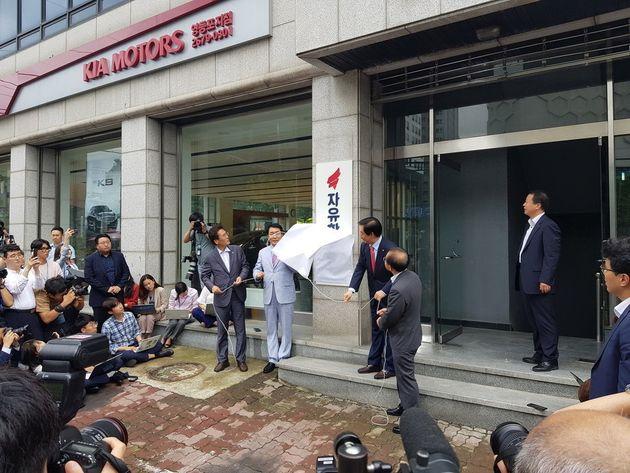 김성태 당 대표 권한대행과 안상수 비대위 준비위원장이 11일 새 영등포 당사 앞에서 현판 제막식을 하고 있다.