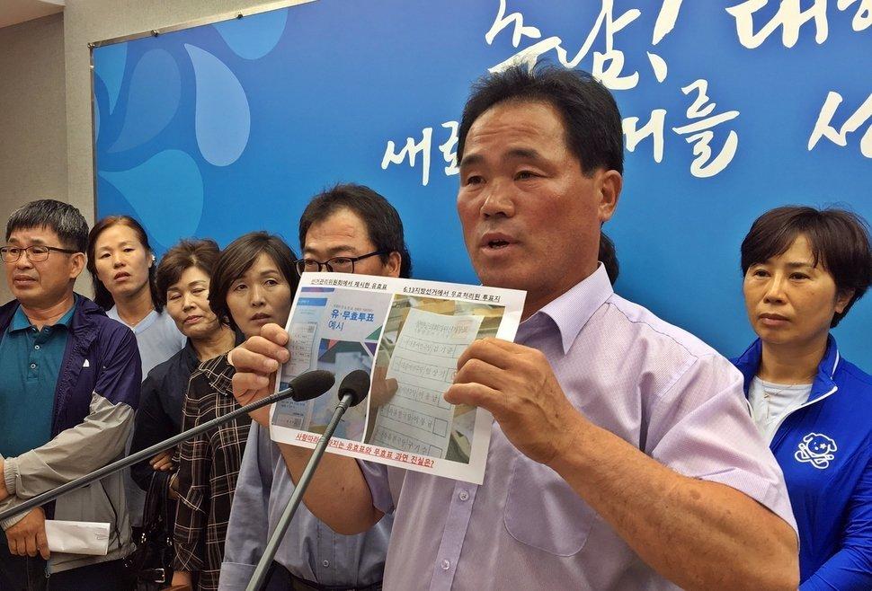 6·13 지방선거에서 충남 청양군의원 선거에 출마했던 임상기씨가 지난달 18일 충남도청 브리핑룸에서 득표를 무효 처리해 낙선했다고 주장하고 있다.