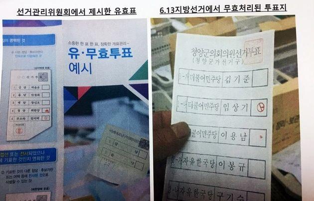 임상기씨가 제시한 무효 처리된 투표지(오른쪽)와 유효표로 인정한 중앙선관위의 예시(왼쪽)