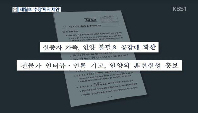 기무사가 2014년 6월 7일 세월호 실종자와 관련해 청와대에 제안한