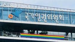 무지개 깃발로 '인권 옹호' 대원칙 지켜낸