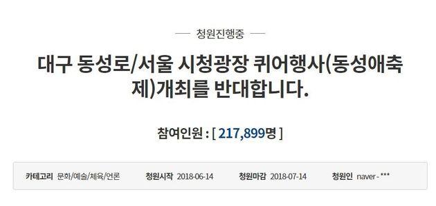 청와대가 '서울광장 퀴어축제 반대' 청원에 내놓은