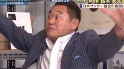 이미 반년 전 크로아티아 '우승'을 예언한 일본의 해설가가