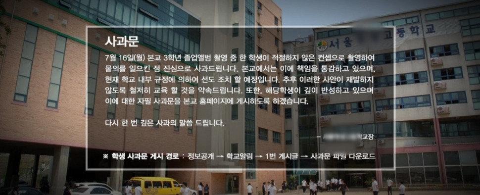 '비공개 촬영회' 피해자 비하하는 졸업사진 찍은 고교생이 사과문을