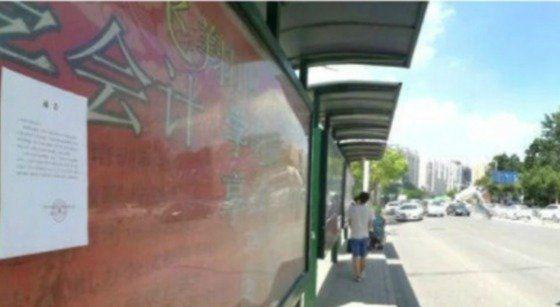 한 마을에 가짜 버스정류장이 45개나 생긴 황당한