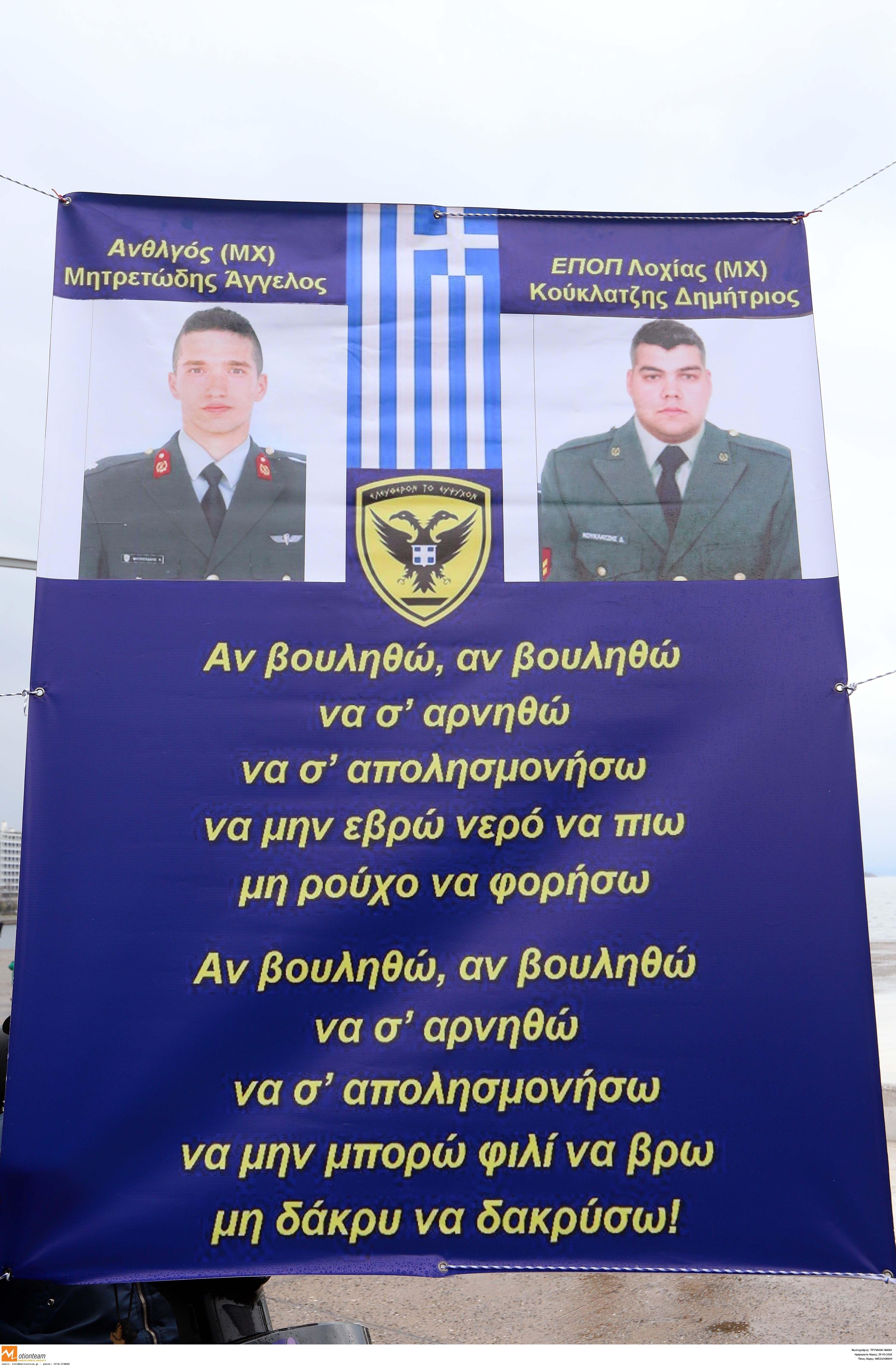 Αντιμέτωποι με ποινή δύο ετών φυλάκισης οι δύο Έλληνες στρατιωτικοί