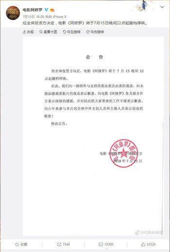 중국에서 지난 13일 개봉한 영화 아수라가 15일 공식 웨이보 계정을 통해 상영을 중단한다고