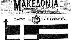 Επανακυκλοφορεί η εφημερίδα «Μακεδονία» υπό τη διοίκηση εργαζομένων και 20