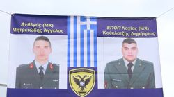 Αντιμέτωποι με ποινή δύο ετών φυλάκισης οι δύο Έλληνες