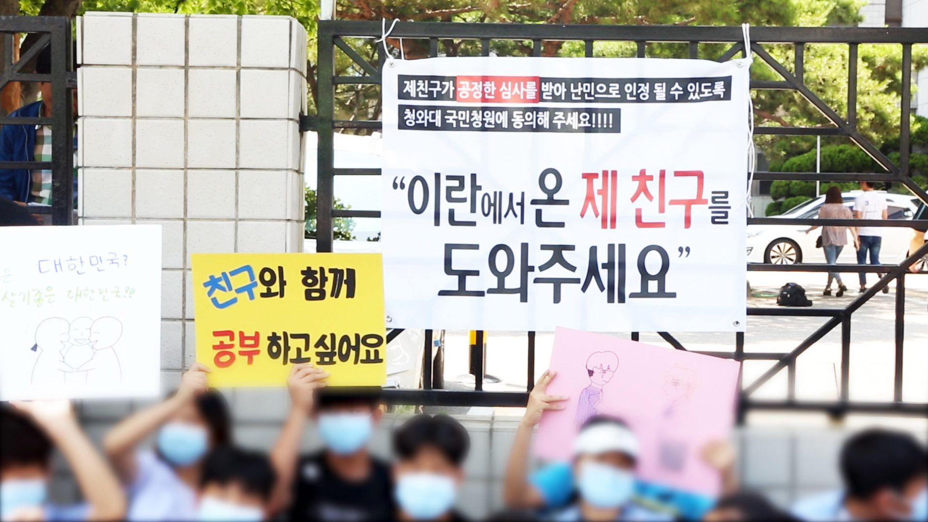 19일 오후 2시10분 서울 신정동 서울출입국·외국인청 앞에서 중학생 40여명이 모여 A군 난민인정을 호소하는 집회를 열었다.