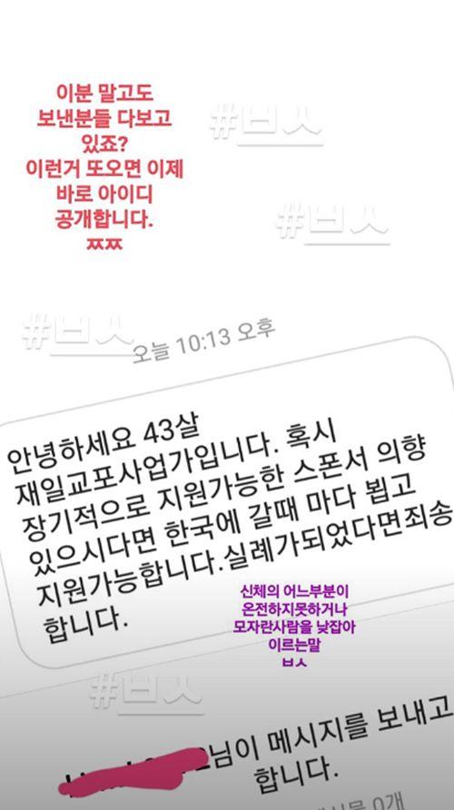 """구지성, SNS로 스폰서 제안 폭로 """"또 오면 아이디 공개할"""