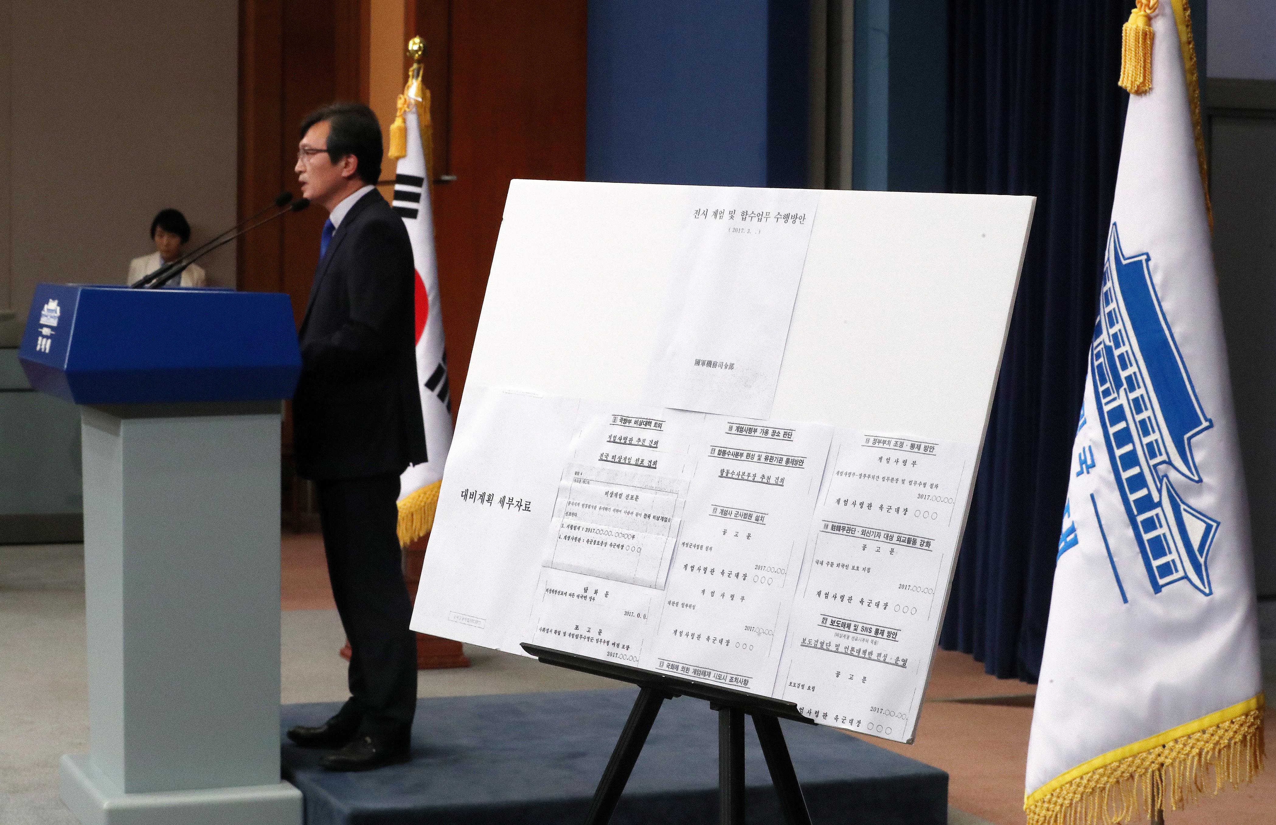 청와대가 기무사 계엄 문건의 세부자료를 공개했다