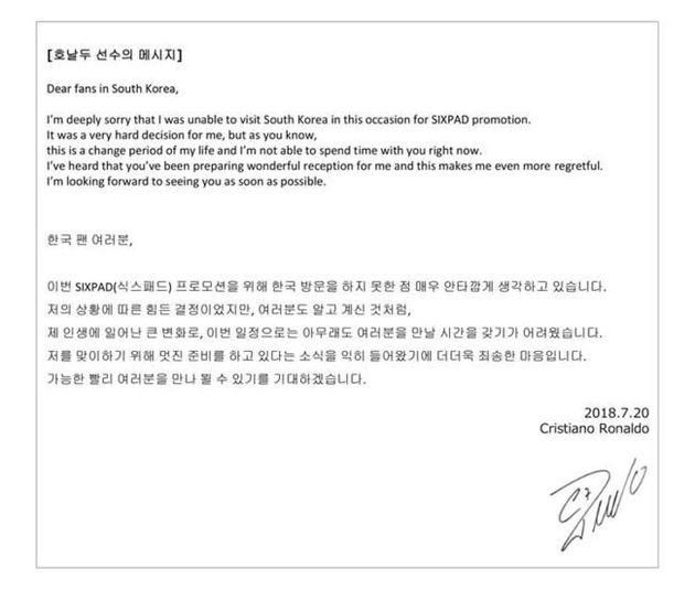 '방한 취소' 호날두가 한국 팬들에게 직접 사과의 메시지를