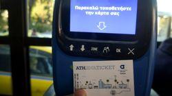 Καταργείται το χάρτινο ηλεκτρονικό εισιτήριο μειωμένου κομίστρου του