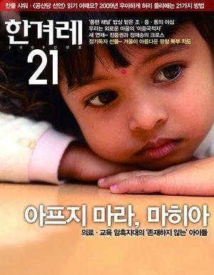 2008년 12월 742호 표지 '아프지 마라, 마