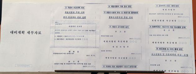 20일 청와대가 공개한 '전시 계엄 및 합수업무 수행방안' 문서에 딸린 대비계획