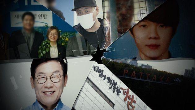 '그것이 알고싶다'가 보도한 성남시·경기도 내 '조폭-정치인 유착 관계