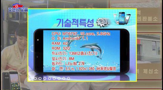 북한이 2018년초 개발해 공개한 스마트폰 최신기종 아리랑171의
