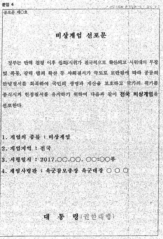 기무사가 '탄핵 인용시'에도 계엄 선포를 고려한 정황이 포착됐다