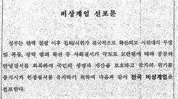 기무사가 '탄핵 인용시'에도 계엄 선포를 고려한 정황이
