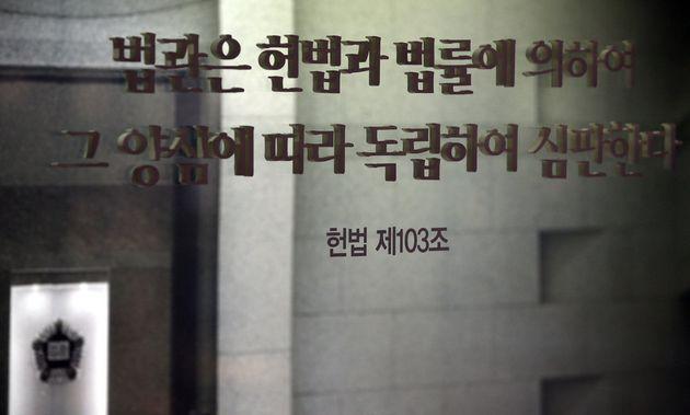 서울 서초동 대법원 법원 전시관 안에 법관의 양심과 독립 등을 명시한 헌법 제103조가 적혀