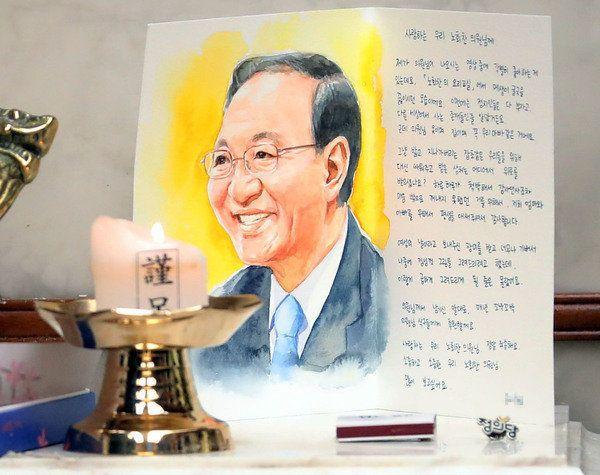 24일 오후 서울 서대문구 신촌 세브란스병원 장례식장에 마련된 고 노회찬 정의당 원내대표의 빈소에 한 조문객이 쓴 편지가 놓여