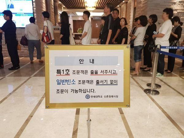 24일 저녁 노회찬 정의당 의원 빈소가 마련된 서울 서대문구 연세대세브란스병원 장례식장에 세워진 안내 표지판. 조문객이 몰리면서 병원 쪽이