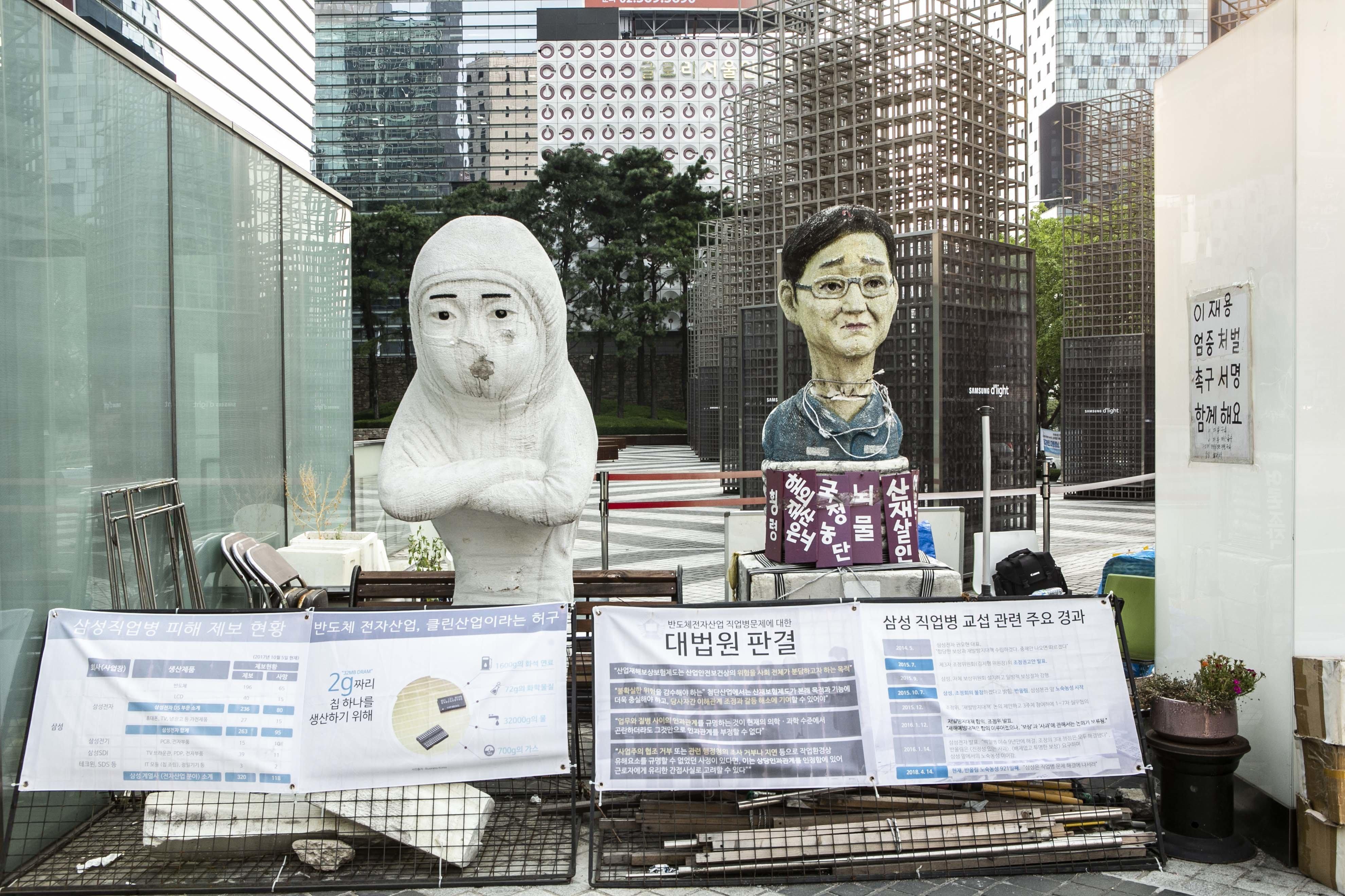 삼성 직업병 피해자 가족들은