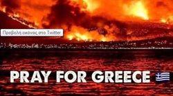 Οι Τούρκοι θρηνούν στα social media για την Ελλάδα. Τι γράφουν στα πρωτοσέλιδά