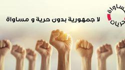 Des centaines de Tunisiens réunis pour les libertés individuelles et