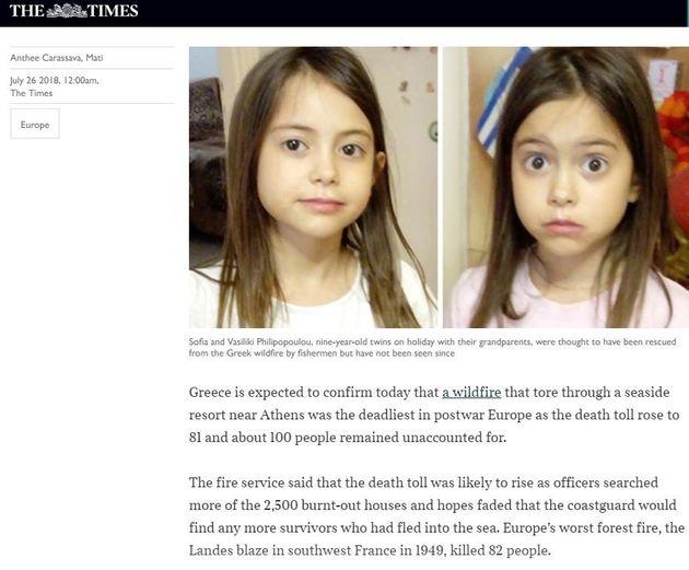 Η υπόθεση των δίδυμων κοριτσιών που αγνοούνται ανάμεσα στα κεντρικά θέματα των