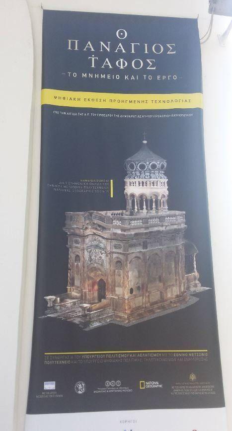 «Ο Πανάγιος Τάφος: Το μνημείο και το
