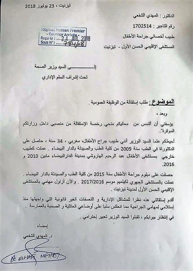 Suite aux accusations du Dr Chafî, la délégation de la santé se