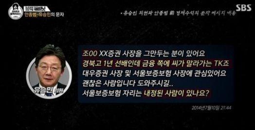 SBS '김어준의 블랙하우스'