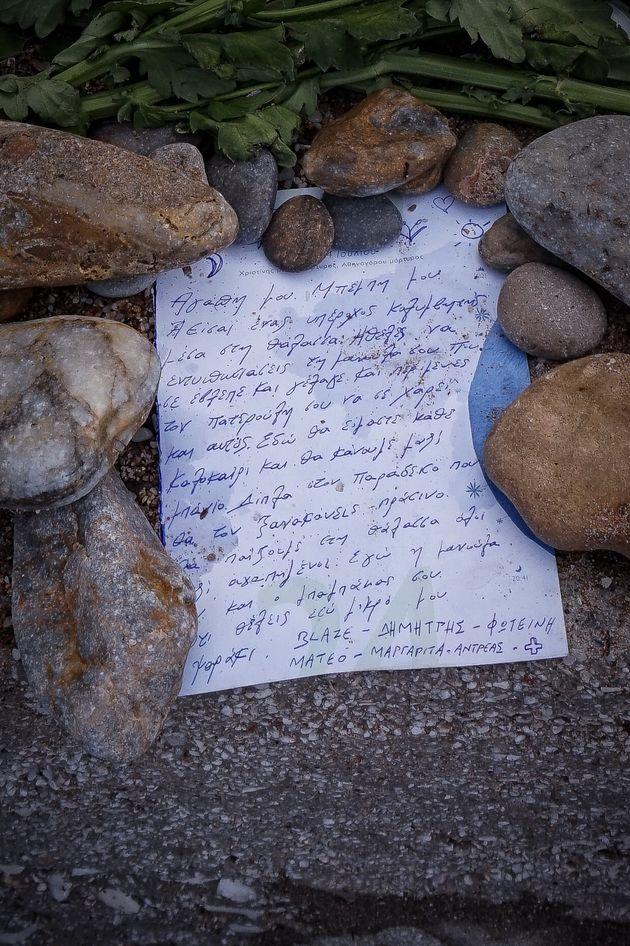 «Αγάπη μου. Μπέμπη μου»... Ένα σημείωμα πάνω στην άμμο και τη στάχτη για το χαμένο παιδί