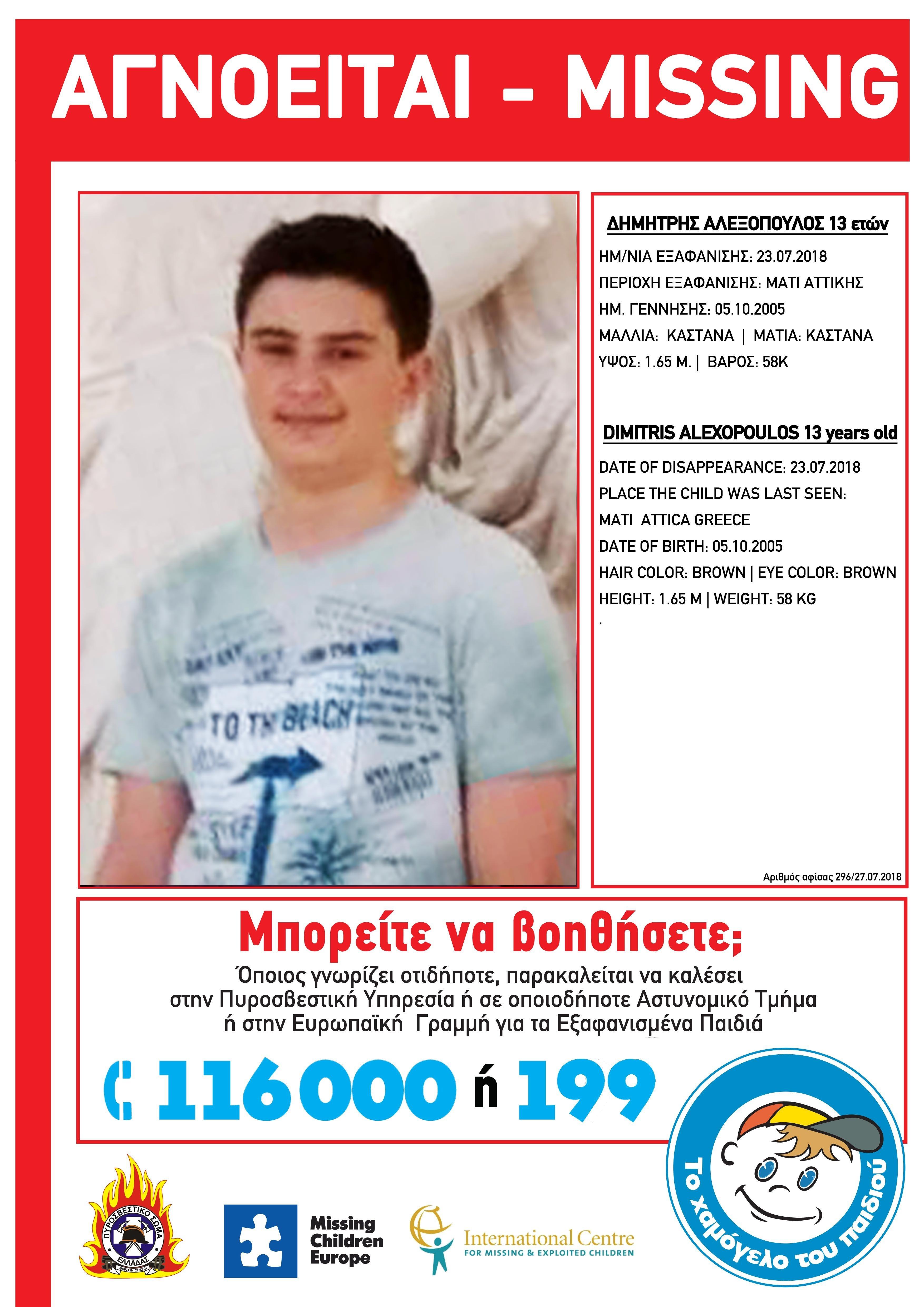 Νεκρός ο 13χρονος που αγνοείτο στο Μάτι. Ταυτοποιήθηκε στα θύματα της πυρκαγιάς