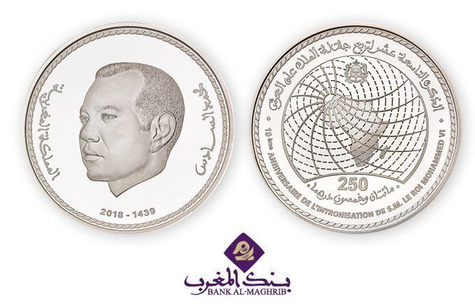 À l'occasion de la fête du Trône, Bank Al-Maghrib émet une pièce commémorative de 250