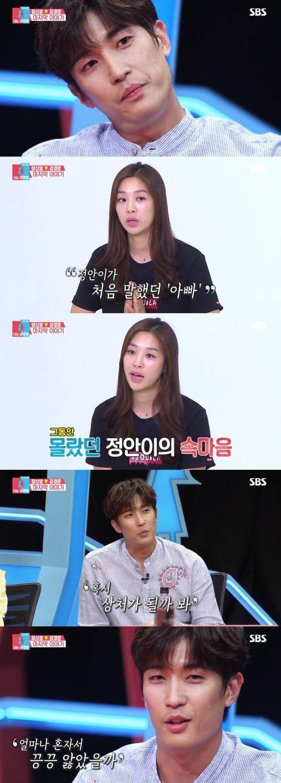 """""""아빠·사랑해요""""..'동상이몽2' 강경준♥장신영 가족의"""