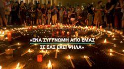 Σιωπηλή συγκέντρωση για τα θύματα της πυρκαγιάς στην Ανατολική