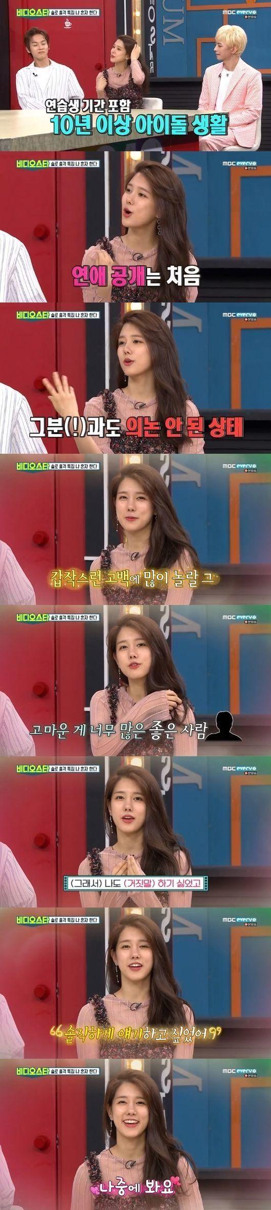[Oh!쎈 리뷰] '비스' 양지원, 10년만 첫 열애고백 이유