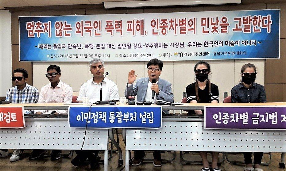 한국에서 이주노동자가 '하인' 취급 받고 있음을 보여주는 사건들