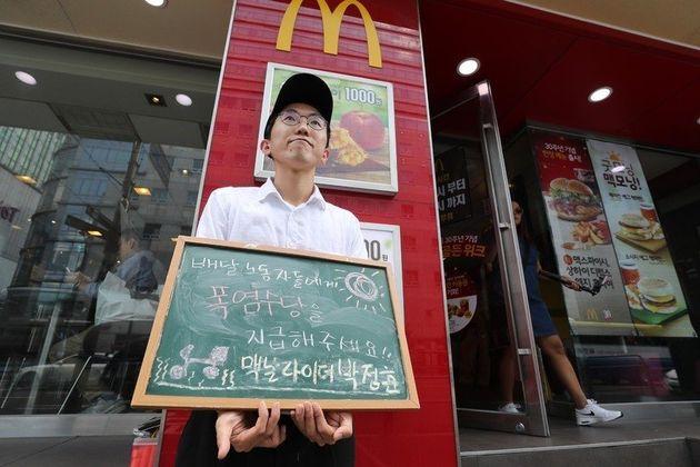 패스트푸드 음식점 맥도날드의 배달노동자 박정훈씨가 31일 오후 서울의 한 매장 앞에서 '폭염수당'과 '폭염 경보 때 배달 거부권'을 요구하는...