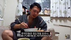 """일본 유튜버가 """"한국인들은 정도껏을 모르냐""""고 말한"""