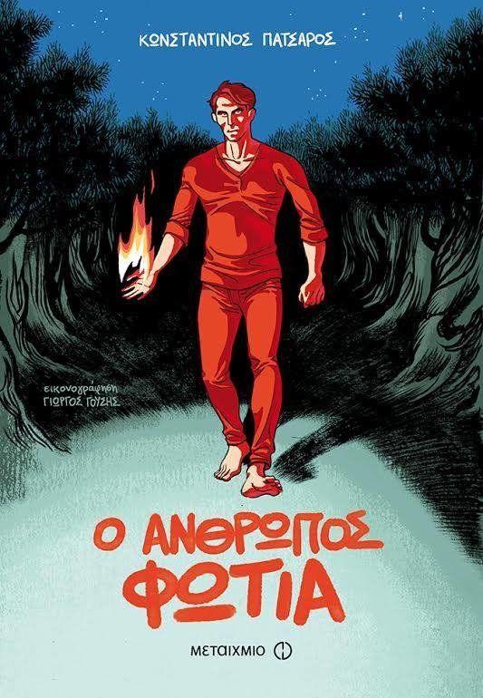 «Ο Άνθρωπος Φωτιά»: Το μυθιστόρημα του Κωνσταντίνου Πατσαρού για τις ζοφερές φωτιές και τους έφηβους...