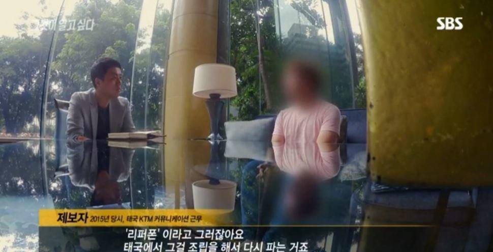 2018년 7월 21일 방송된 '권력과 조폭-파타야 살인사건 그 후 1년' 중 한 장면.
