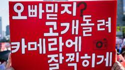 최초로 광화문에서 열린 '불법촬영 편파수사 규탄시위' 현장 (화보)