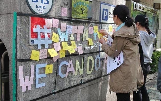 지난 5월 '스쿨미투를 지지하는 시민 기자회견' 참가자들이 서울북부교육청 정문에 용화여고 '스쿨 미투'를 지지하는 포스트잇을 붙이고