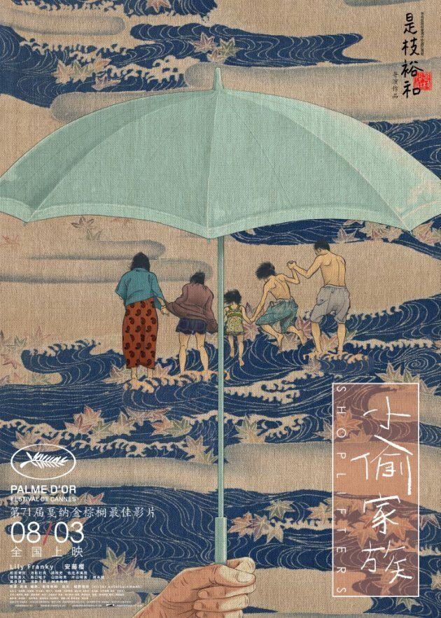 '어느 가족'의 중국판 포스터를 만든 디자이너의