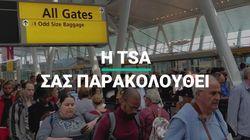 Η TSA σας
