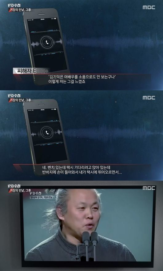 'PD수첩' 유명 배우도 김기덕 성폭력 폭로